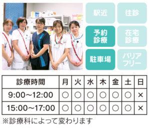 医療法人社団宏志会 豊岡第一病院