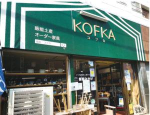 株式会社KOFKA