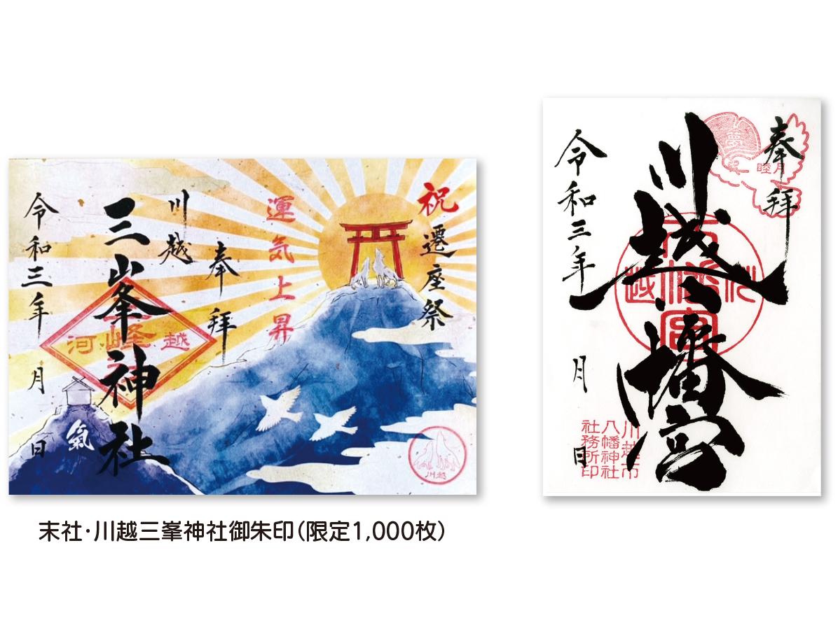川越八幡宮-御朱印
