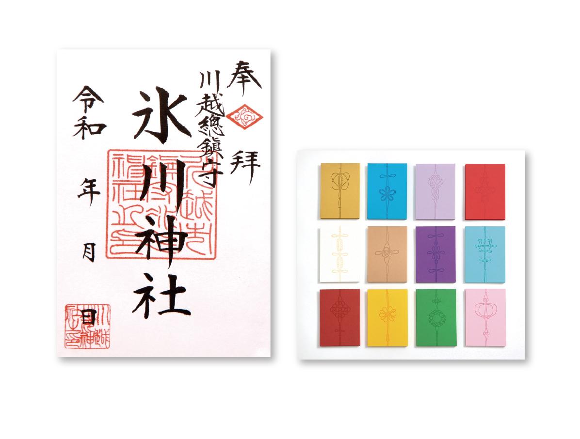 川越氷川神社-御朱印