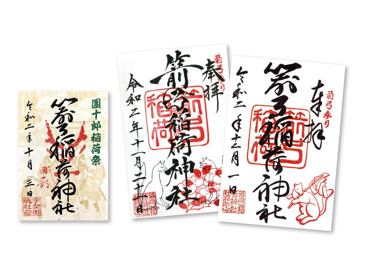 箭弓稲荷神社-御朱印